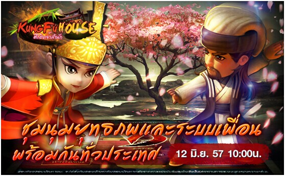 kungfuH5