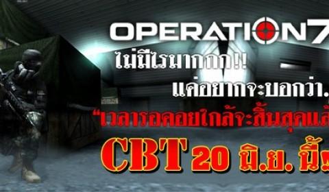 ไม่มีไรมาก แค่อยากจะบอกว่า Operation 7 พร้อมเปิด CBT 20 มิ.ย. นี้