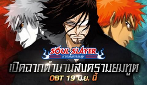เปิดแล้ว Soul Slayer สงครามยมทูตพร้อมมันส์เต็มรูปแบบ เหล่ายมทูตเข้าร่วมแน่นเอียด