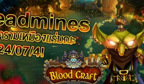 BloodCraft อัพเดทระบบใหม่ Deadmines สงครามชิงทรัพยากรเหมืองแร่มรณะ