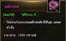 Devilm2