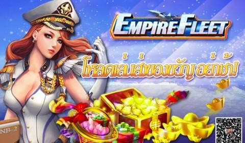 """มาแล้ว!! เกมมือถือใหม่ """"Empire Fleet กองทัพเรือจักรวรรดิ"""" เวอร์ชั่นไทย"""