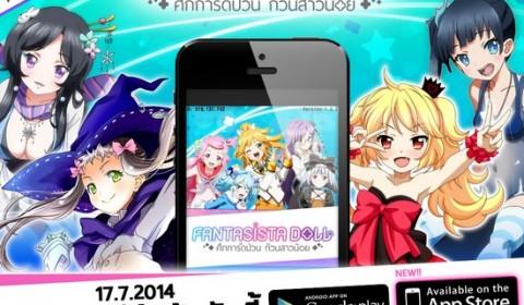 Magic Box Asia ปล่อยเกมมือถือใหม่ Fantasista Doll เกมการ์ด RPG สุดน่ารักจากญี่ปุ่น