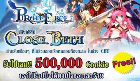 ต้อนรับ CBT Pirate Force แจก 500,000 คุ้กกี้ พร้อมกิจกรรมต้อนรับอีกเพียบ