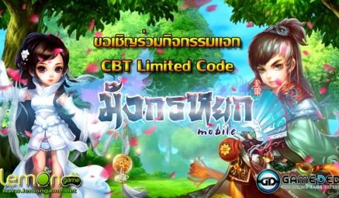 Game-Ded กิจกรรมแจก CBT Limited Code ทดสอบเกมส์มังกรหยก Mobile