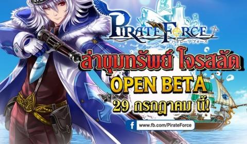 Pirate Force ประกาศออกเรืออย่างเต็มรูปแบบ Open Beta พร้อมกัน 29 กรกฎาคมนี้!