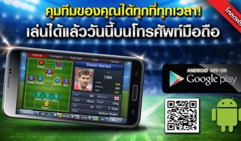 สิ้นสุดการรอคอย! เกม Total football Manager เล่นได้แล้วบนมือถือผ่านระบบ Android