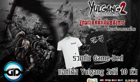 Game-Ded กิจกรรมแจกเสื้อเกมส์ Yulgang 2 ต้อนรับ CBT