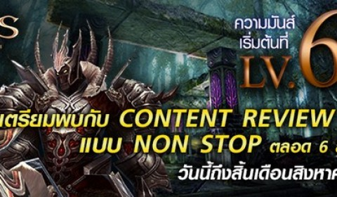 EOS ความมันส์เริ่มต้นที่ LV 60 พบกับ Content Review แบบ Non Stop ตลอด 6 สัปดาห์