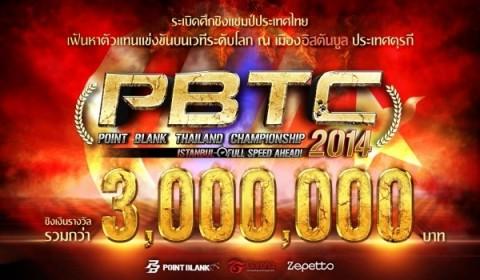 ประกาศ 8 ทีม ศึกชิงแชมป์ประเทศไทย ในการแข่งขัน PBTC 2014 Grand Final