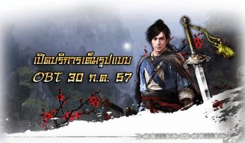 Swordsman Online กระบี่เย้ยยุทธจักรออนไลน์ เชิญจอมยุทธ OBT 30 ก.ค. นี้