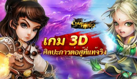 [รีวิวเกมมือถือ] เล่น Crazy Hero เกมแนวยุทธจักรแบบ 3D ได้แล้ววันนี้ทั้ง iOS และ Android