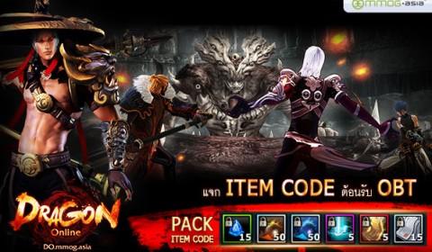 Game-Ded แจกไอเทมเกมส์ใหม่ Dragon Online ต้อนรับ OBT