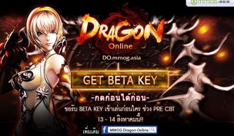Game-Ded แจก Beta Key เข้าเล่นเกมใหม่ Dragon Online ช่วง Pre-CBT
