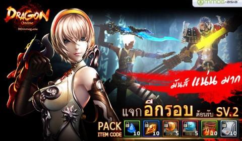 Game-Ded แจกอีกรอบ! ไอเทมเกมส์ Dragon Online ต้อนรับ SV.2