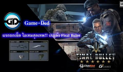 Game-Ded แจกไอเทมเซ็ต สุดเทพ!! เกม Final Bullet