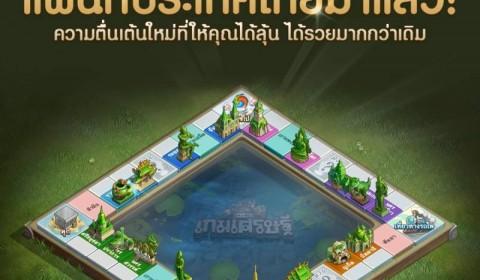 LINE เกมเศรษฐี อัพเดทครั้งใหญ่ แผนที่ประเทศไทย!
