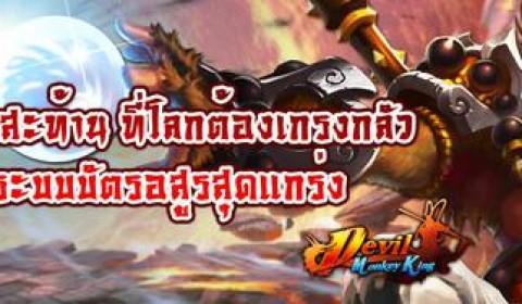 Devil Monkey King  อัพเดทครั้งใหญ่ เปิดฟังก์ชั่นแยกบัตร Tal