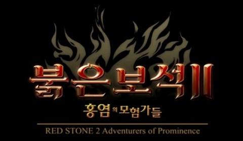Red Stone 2 (KR) เผยคลิป Trailer พร้อมแง้มกำหนดการ CBT ครั้งแรก กันยายน นี้