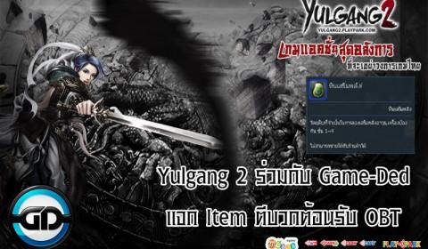 Game-Ded แจกไอเทมตีบวกเกมส์ Yulgang 2 ต้อนรับ OBT