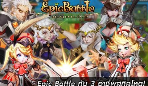 รู้ไว้ก่อนลุยจริง Epic Battle เผยข้อมูล 3 อาชีพสุดโหด