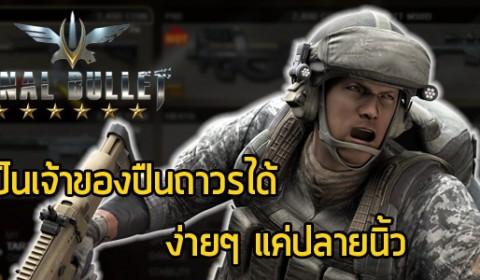 Final Bullet เป็นเจ้าของปืนถาวรได้ ง่ายๆ แค่ปลายนิ้ว