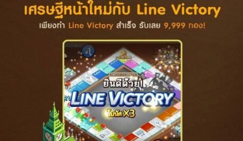 LINE เกมเศรษฐี วันนี้คุณทำ Line Victory หรือยัง?