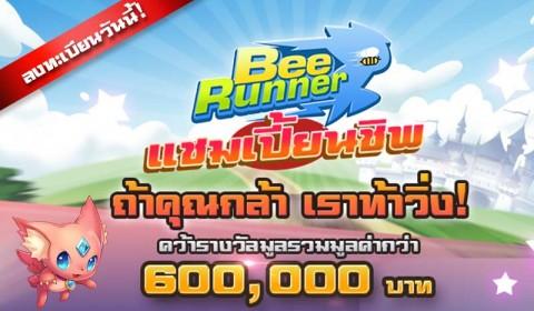 Bee Runner Championship ถ้าคุณกล้า เราท้าวิ่ง! คว้ารางวัลรวมกว่า 600,000 บาท