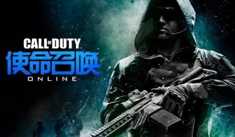 Call of Duty Online เพิ่มโหมด PvE ใหม่ ในช่วงทดสอบสุดท้าย