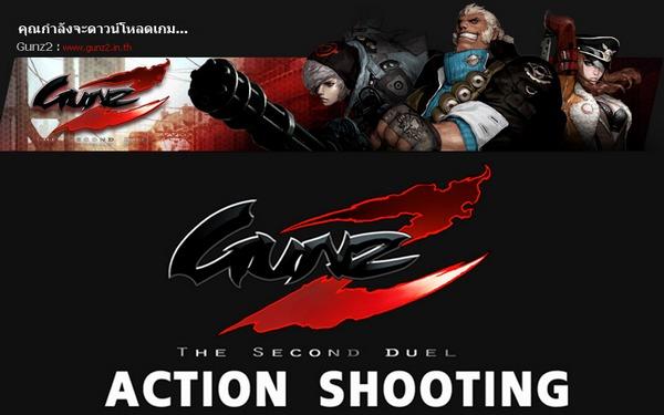 GunZ2load