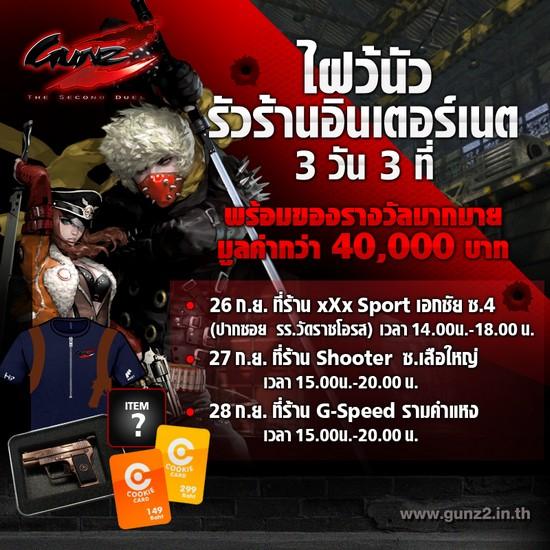 GunZ2load2