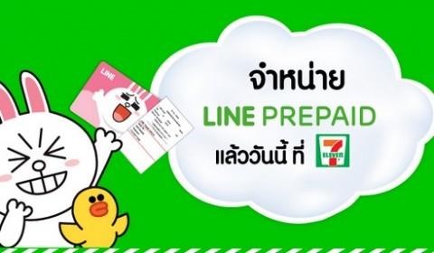 เปิดจำหน่าย LINE PREPAID แล้ววันนี้ ที่ 7-Eleven