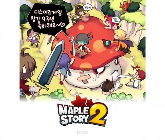 MapleStory 2 14-09-14-004