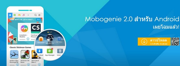Mobogenie1