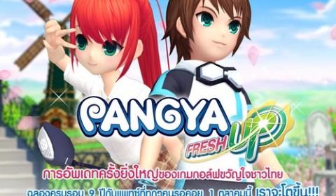 Pangya Fresh Up อัพเดทใหญ่ครั้งสำคัญ เราจะโตขึ้นพร้อมกัน 1 ตุลาคมนี้!!