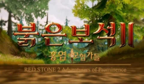 Red Stone 2 (KR) ปล่อย Trailer ฉากต่อสู้ในเกมครั้งแรก