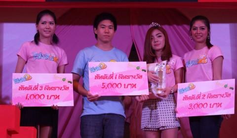 เก็บตกบรรยากาศ งานประกวด Brand Ambassador ฑูตเซียนQ ณ Siam Center
