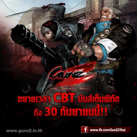 gunzC1