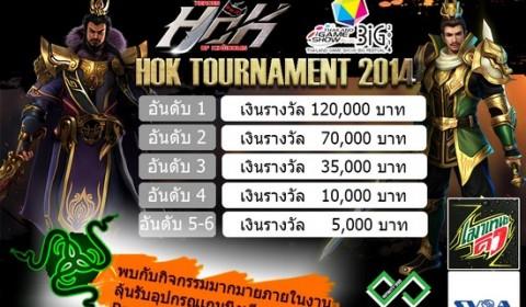HOK อัดฉีดเงินรางวัลกว่า 250,000 บาท แข่งขันในงาน TGSBigFest 2014