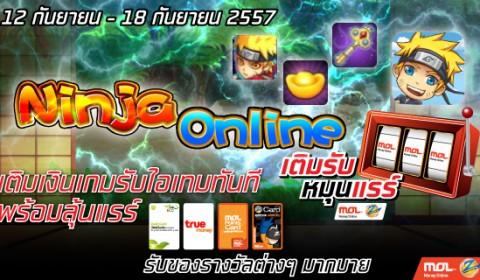 Ninja Online ผนึกกำลังจัดโปรโมชั่นกับ MOL ลุ้นของรางวัลพิเศษ