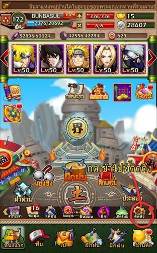 ninja_online_mol4