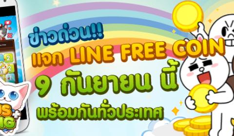 Plus Pang แจก Line free coin 9 กันยายน นี้ พร้อมกันทั่วประเทศ