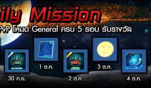 SD GUNDAM Daily Mission ภารกิจรายวัน ลุย General รับไอเทม
