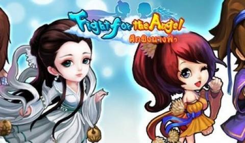 พบกับอัพเดทครั้งใหญ่ Fight for the Angel (ศึกชิงนางฟ้า) เตรียมตัวพร้อมหรือยัง !!~