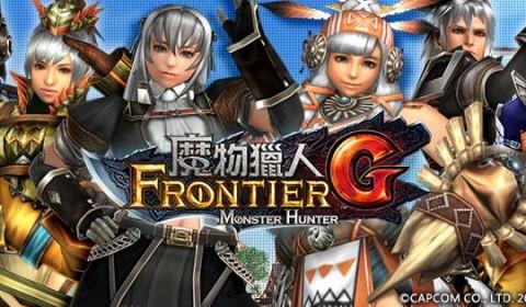 Monster Hunter: Frontier G พร้อมเปิด CBT เซิร์ฟเวอร์ไต้หวัน 16 ต.ค. นี้