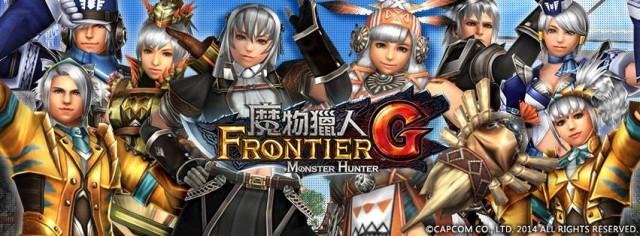 Monster Hunter Frontier G - 11-10-14-001