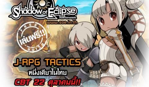 เตรียมตั้งตี้ต้อนรับ Shadow of Eclipse เกมเว็บเพื่อคออนิเมะ พร้อม CBT 22 ตุลานี้ ไม่รีเซ็ต!!!