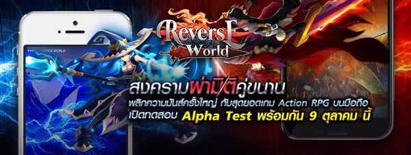 ReverseWorld
