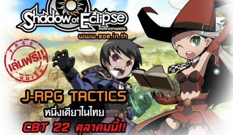 อินิทรี ส่งเกมเว็บสุดโมเอะ Shadow of Eclipse พร้อม CBT 22 ตุลานี้ ไม่รีเซ็ต!!