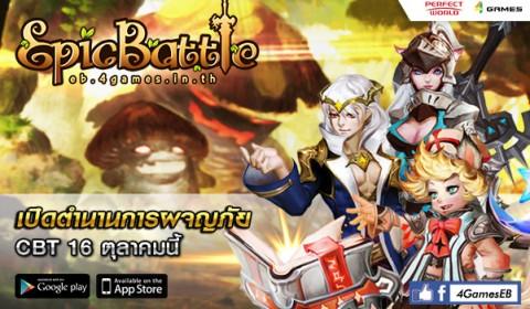 สิ้นสุดการรอคอย Epic Battle เปิด CBT 16 ต.ค. นี้!